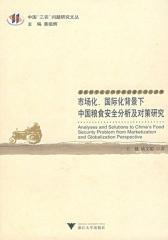 市场化、国际化背景下中国粮食安全分析及对策研究