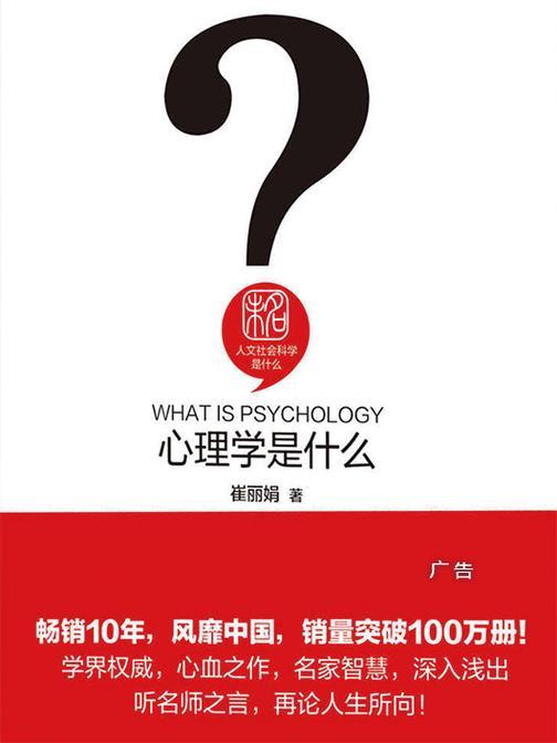 心理学是什么(人文社会科学是什么)