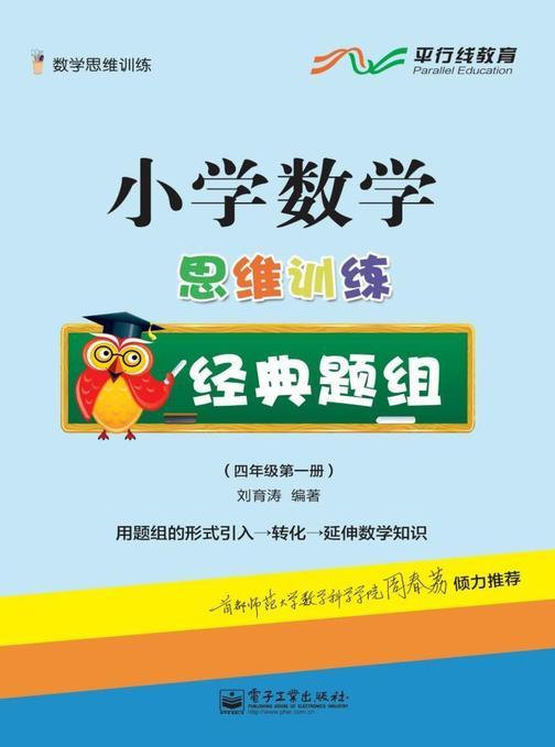 小学数学思维训练经典题组(四年级第一册)(全彩)