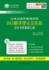 三峡大学外国语学院893翻译理论及实践历年考研真题汇编