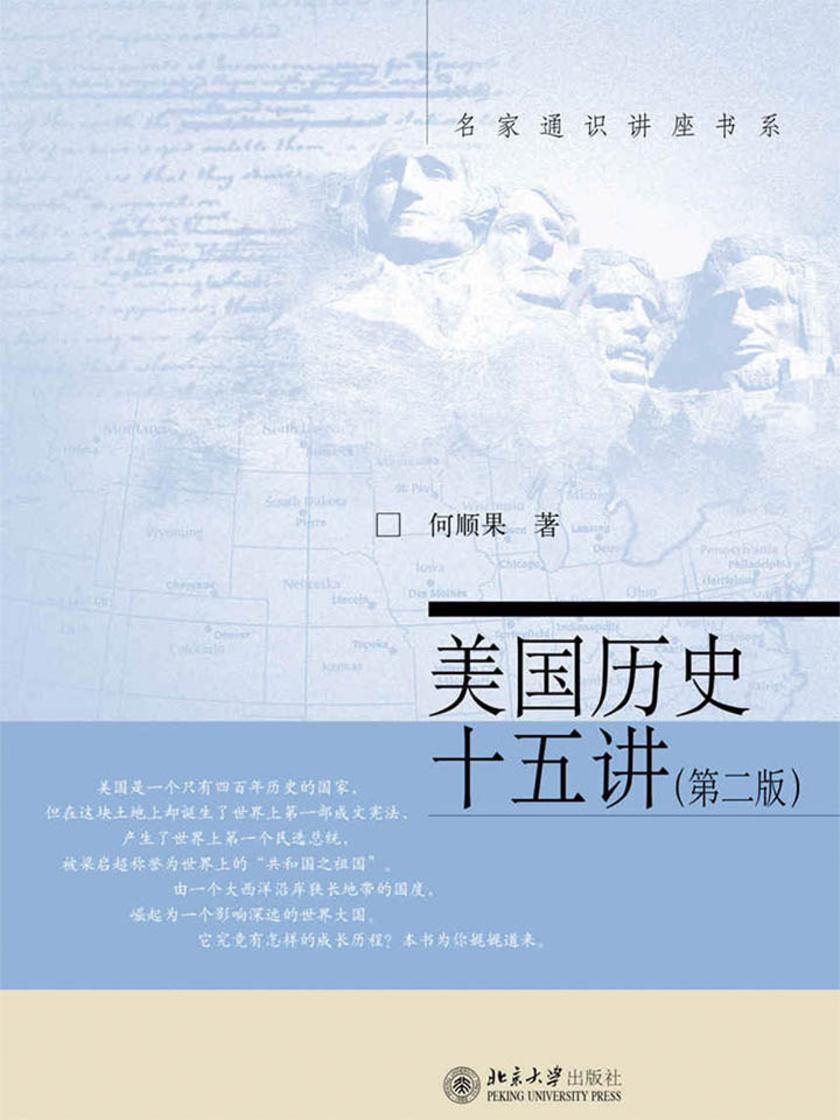 名家通识讲座书系:美国历史十五讲(第2版)