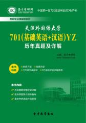 [3D电子书]圣才学习网·天津外国语大学701(基础英语+汉语)YZ历年真题及详解(仅适用PC阅读)