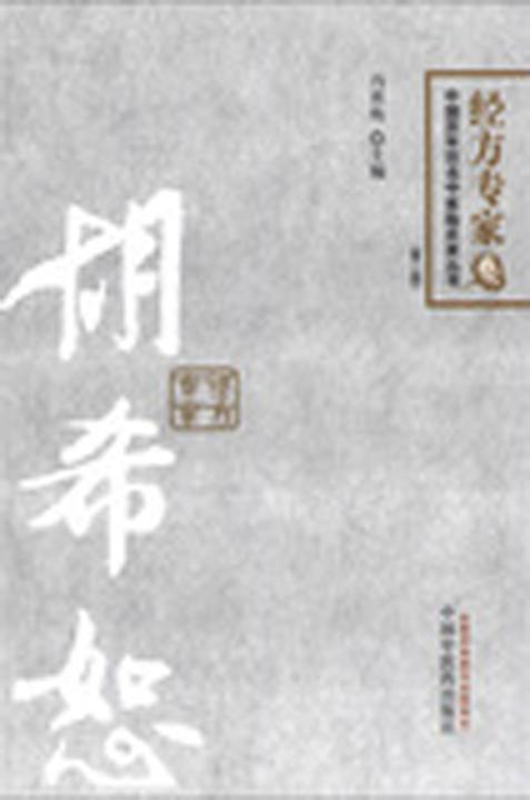 胡希恕(中国百年百名中医临床家丛书·经方专家卷)