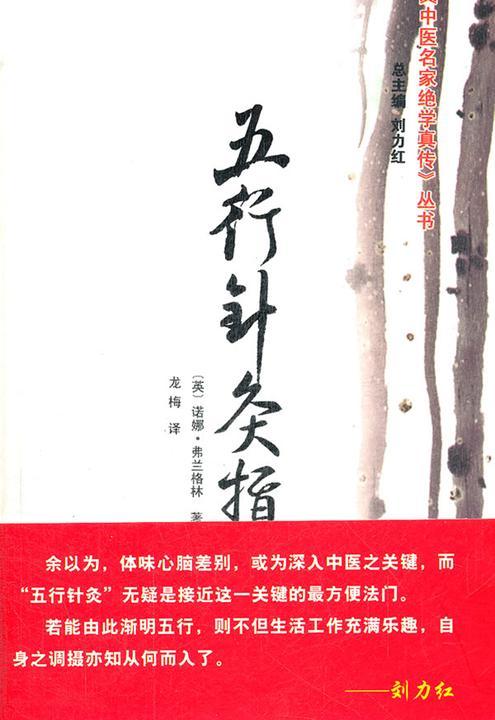 五行针灸指南(中医名家绝学真传丛书)