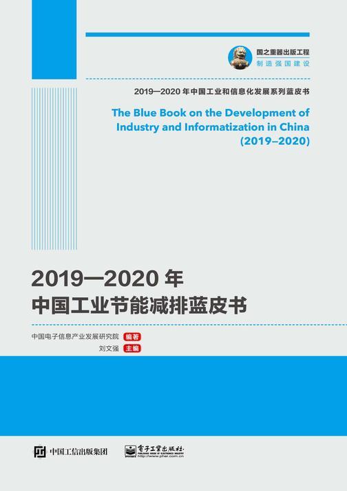 2019—2020年中国工业节能减排蓝皮书