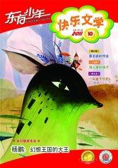东方少年·阅读写作版 月刊 2011年10期(电子杂志)(仅适用PC阅读)
