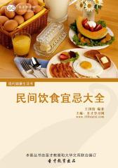 [3D电子书]圣才学习网·现代健康生活书:民间饮食宜忌大全(仅适用PC阅读)