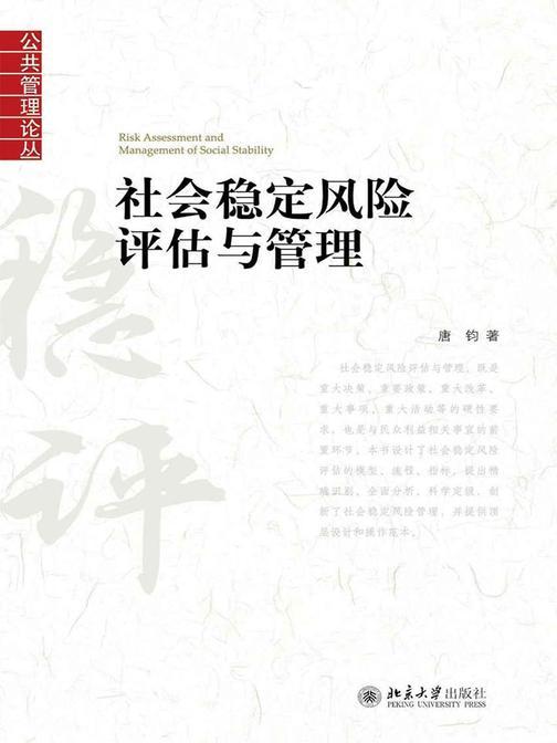 社会稳定风险评估与管理(公共管理论丛)