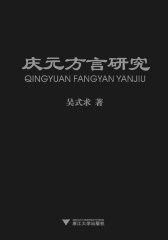 庆元方言研究(仅适用PC阅读)