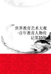 世界教育艺术大观·百年教育人物传记第33辑