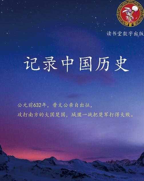 记录中国历史