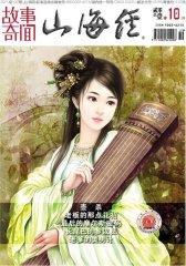 山海经·故事奇闻 月刊 2011年10期(电子杂志)(仅适用PC阅读)