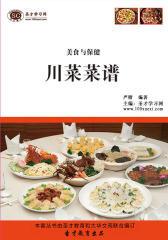 [3D电子书]圣才学习网·美食与保健:川菜菜谱(仅适用PC阅读)