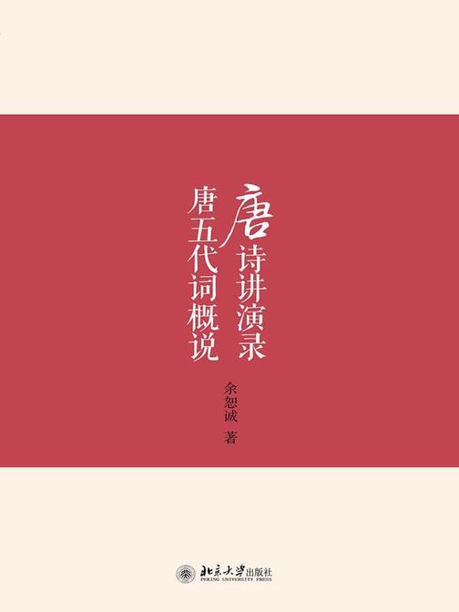 唐诗讲演录:唐五代词概说