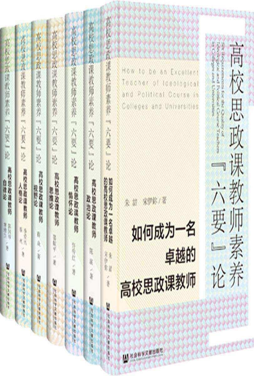 """高校思政课教师素养""""六要""""论(全7册)"""