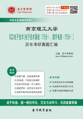 南京理工大学822电子技术[电子技术基础(75分)、数字电路(75分)]历年考研真题汇编