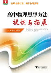 浙大优学:高中物理思想方法提炼与拓展