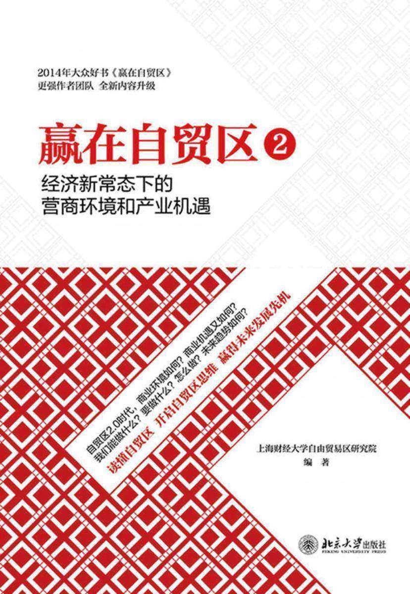 赢在自贸区2:经济新常态下的营商环境和产业机遇
