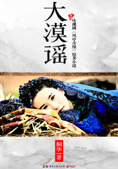 桐华经典——《大漠谣》