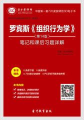 [3D电子书]圣才学习网·罗宾斯《组织行为学》(第14版)笔记和课后习题详解(仅适用PC阅读)