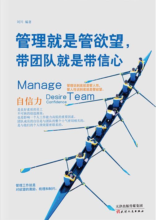 管理就是管欲望,带团队就是带信心