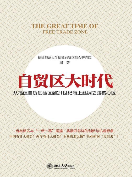 自贸区大时代:从福建自贸试验区到21世纪海上丝绸之路核心区