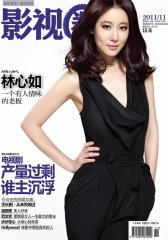 影视圈 月刊 2011年11期(电子杂志)(仅适用PC阅读)