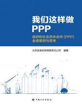我们这样做PPP——政府与社会资本合作(PPP)金准案例与思考