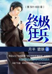 终极狂兵(第581-600章)