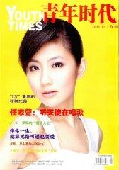 青年时代 月刊 2011年11期(电子杂志)(仅适用PC阅读)