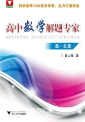 高中数学解题专家(高1分册)