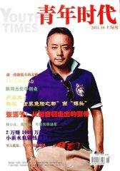 青年时代 月刊 2011年10期(电子杂志)(仅适用PC阅读)