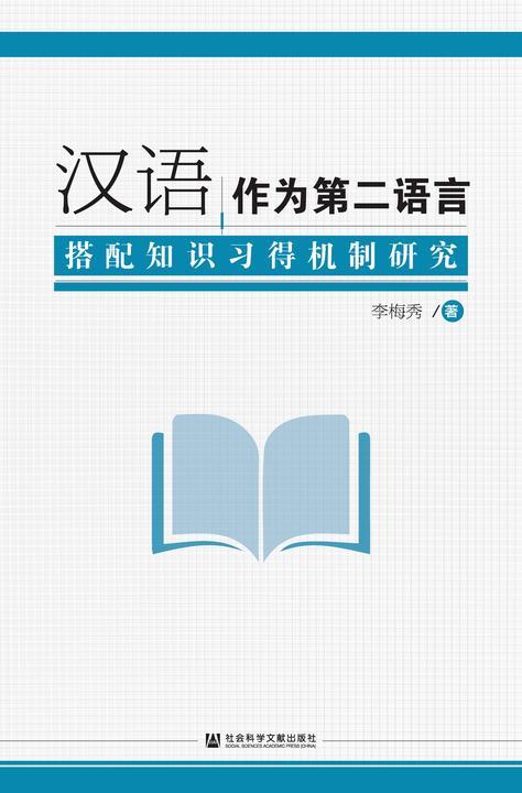 汉语作为第二语言搭配知识习得机制研究