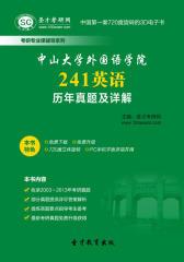 [3D电子书]圣才学习网·中山大学外国语学院241英语历年真题及详解(仅适用PC阅读)