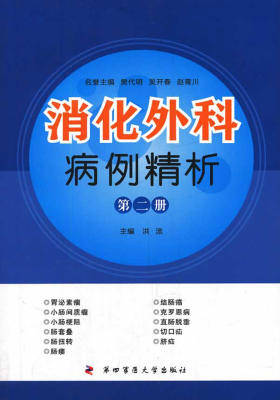 消化外科病例精析(第二册)(仅适用PC阅读)