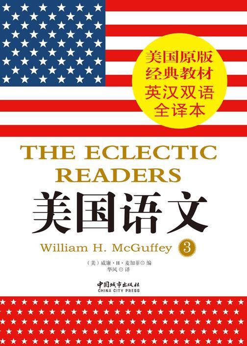 美国语文3(英汉对照)