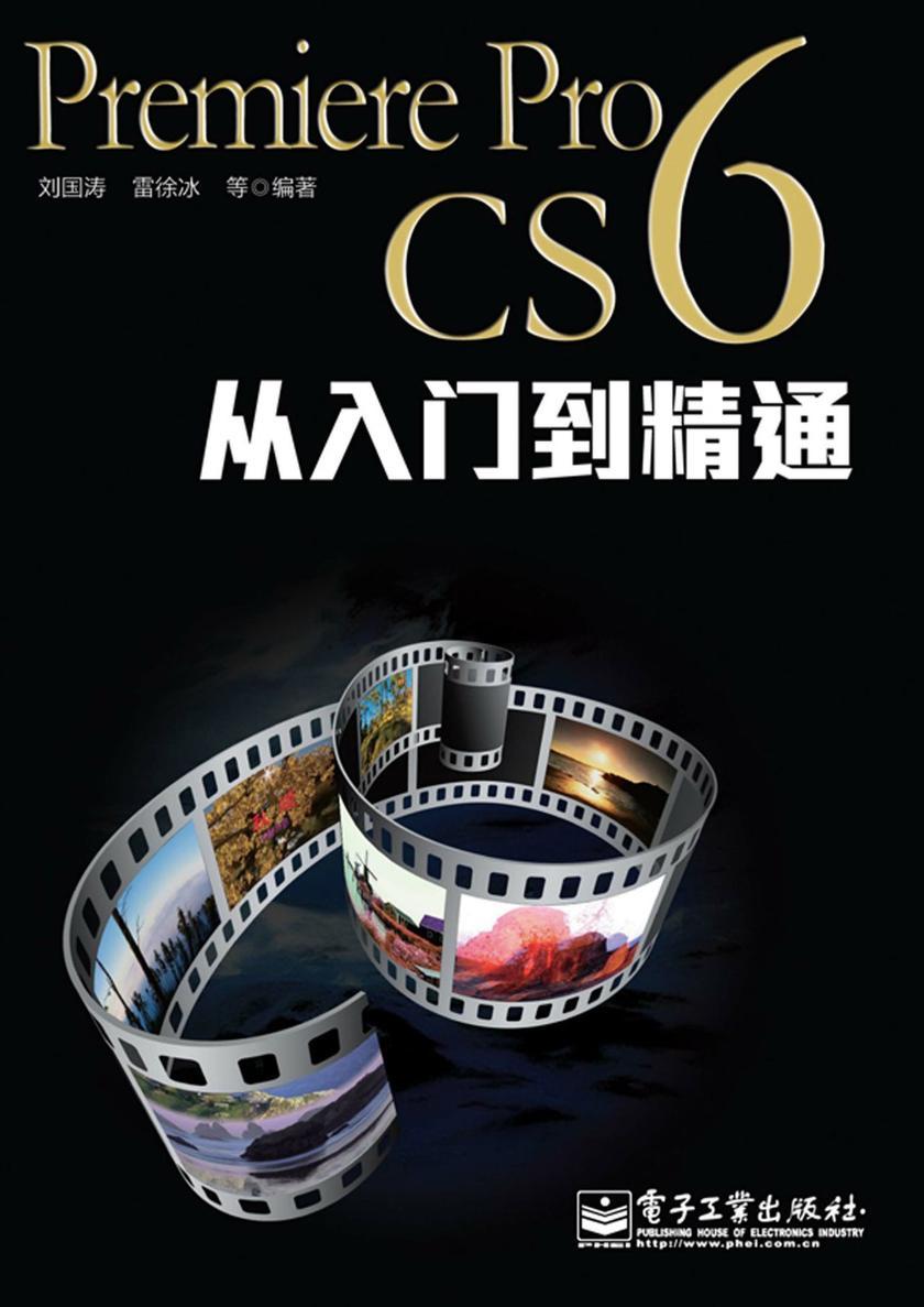 Premiere Pro CS6从入门到精通