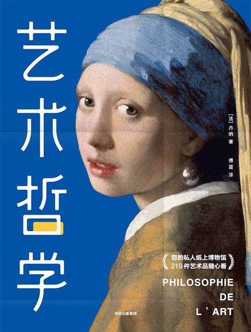 艺术哲学(作家榜经典文库)