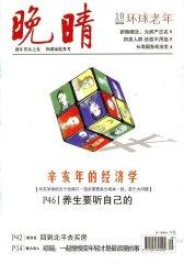 晚晴 月刊 2011年10期(电子杂志)(仅适用PC阅读)