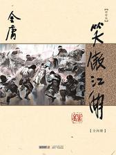 笑傲江湖(全4册)