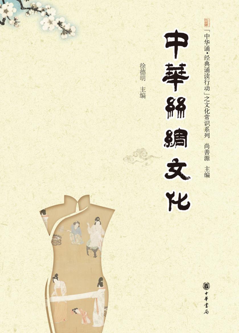 中华丝绸文化