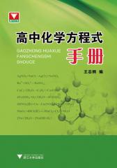 浙大优学·高中化学方程式手册