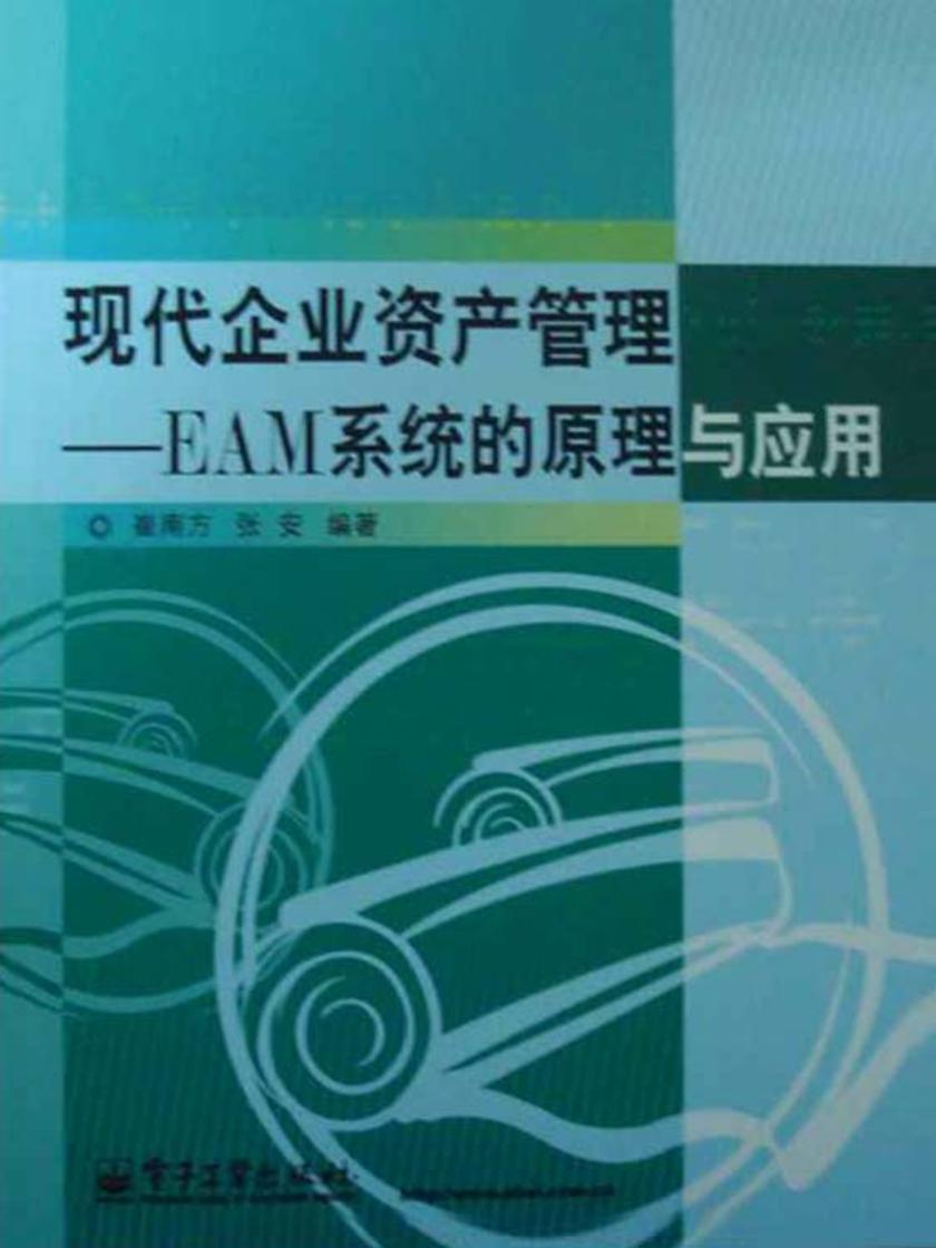 现代企业资产管理——EAM系统的原理与应用
