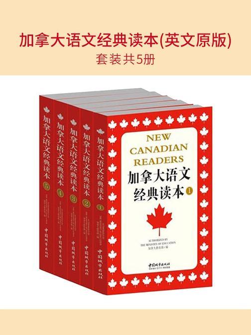 加拿大语文经典读本(英文原版)(套装共5册)