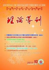 理论导刊 月刊 2011年10期(电子杂志)(仅适用PC阅读)