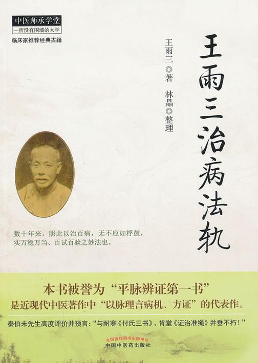 王雨三治病法轨(中医师承学堂)