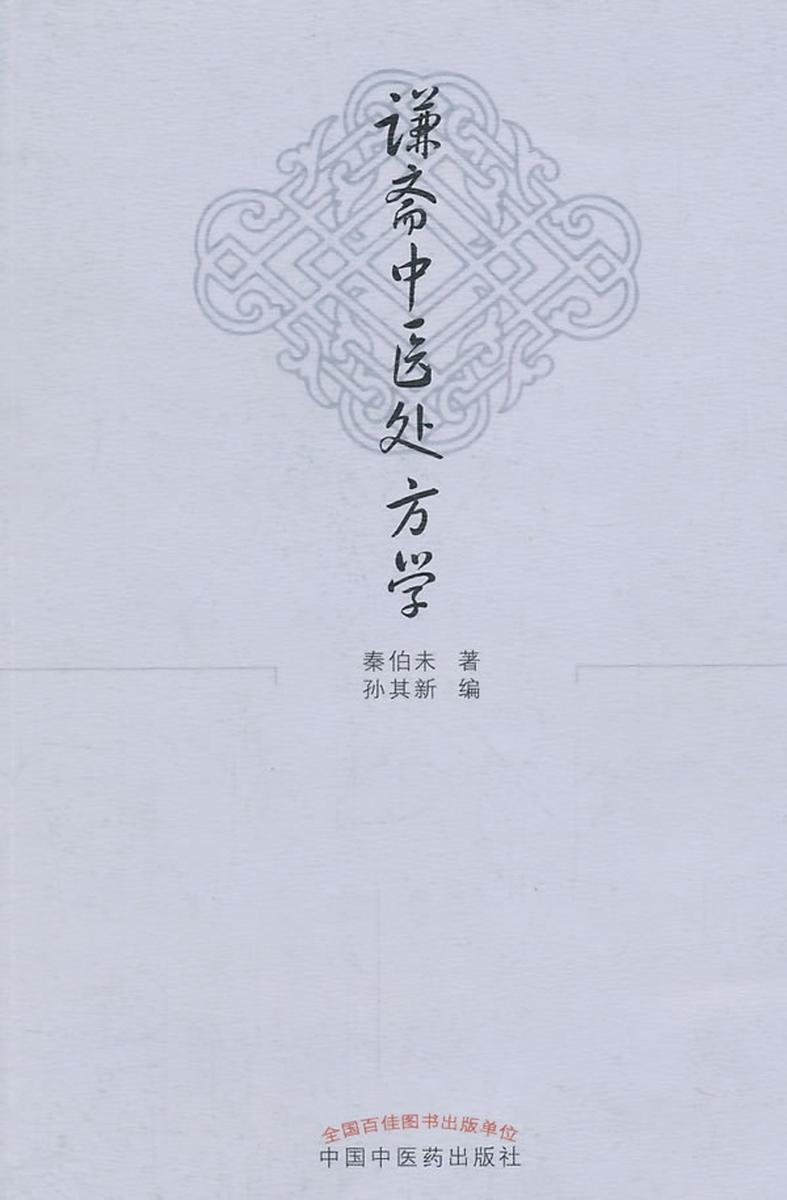 谦斋中医处方学