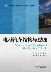 电动汽车结构与原理(高等职业教育汽车类专业)
