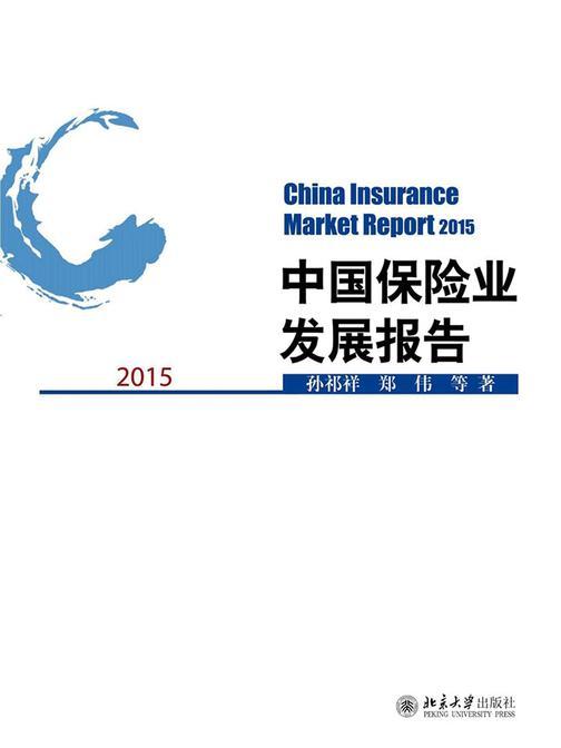 中国保险业发展报告(2015)