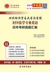 对外经济贸易大学法学院859法学专业英语历年考研真题汇编